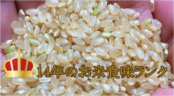 2014年のお米ランキング