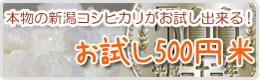 お試しの500円米はこちら