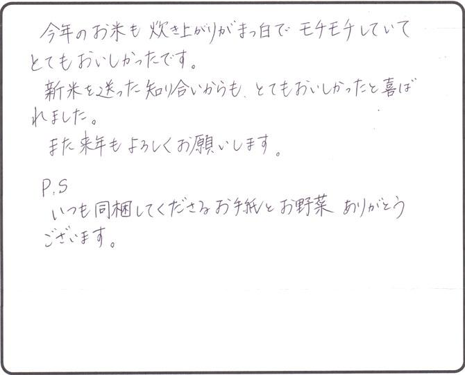 お米購入者様、千葉県 K様のお便り